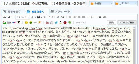 blog kakikata1